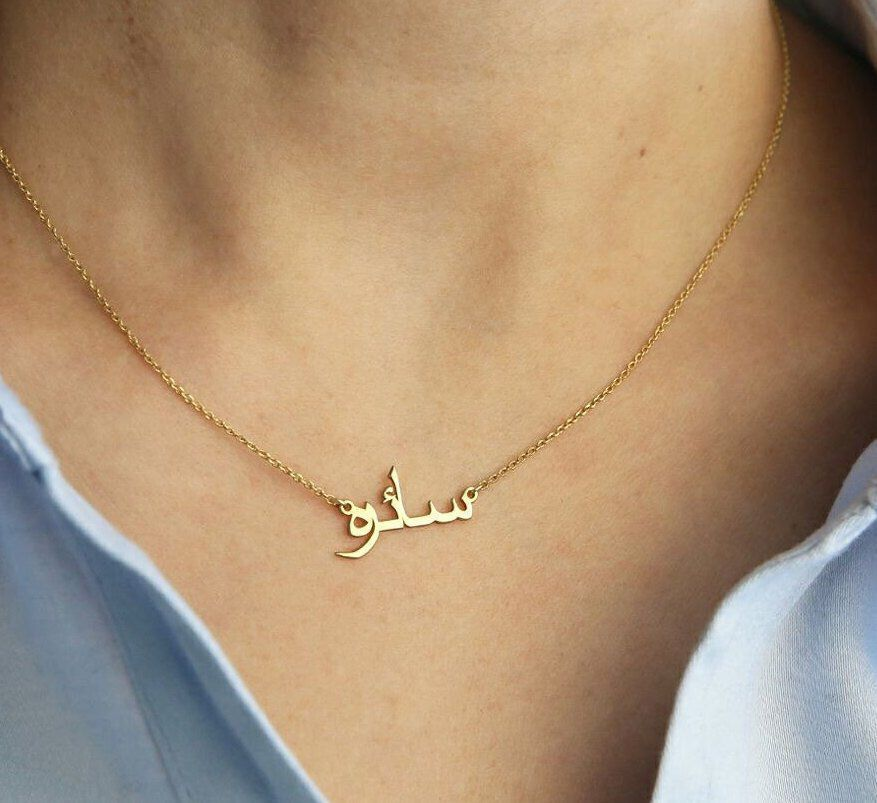 Customized Arabic name for Muslim brides are trending.